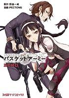 武装中学生ZERO (ファミ通クリアコミックス)