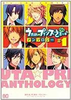 うたの☆プリンスさまっ♪アンソロジー #1 (B's-LOG COMICS)