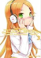 ココロコネクト (3) (ファミ通クリアコミックス)