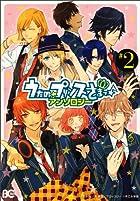 うたの☆プリンスさまっ♪アンソロジー #2 (B's-LOG COMICS)
