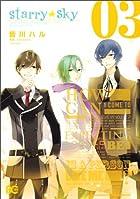 Starry☆Sky 03 (B's-LOG COMICS)