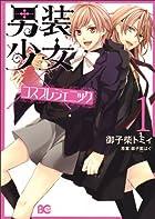 男装少女×コスプレジェニック 1 (B's-LOG COMICS)