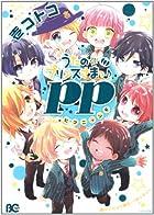 うたの☆プリンスさまっ♪pp (B's-LOG COMICS)