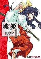 魂☆姫 ULTIMA(1) (ファミ通クリアコミックス)