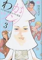 わがツン -わが家の長男ツンデレ社長- 3 (B's-LOG COMICS)