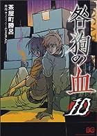 咎狗の血 10 (B's-LOG COMICS)