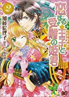 恋する王子と受難の姫君 2 (B's-LOG COMICS)