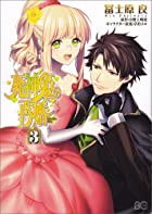 死神姫の再婚 3 (B's-LOG COMICS)