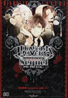 DIABOLIK LOVERS Sequel アヤト・ライト・スバル編 (B's-LOG COMICS)