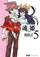 魂☆姫 ULTIMA(5) (ファミ通クリアコミックス)