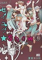 2.5次元セイユウ★Show 1 (B's-LOG COMICS)