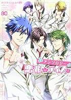 恋花デイズ アンソロジー (B's-LOG COMICS)