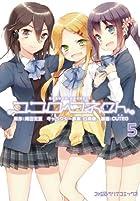 ココロコネクト(5) (ファミ通クリアコミックス)