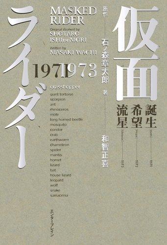 仮面ライダー ー誕生1971-