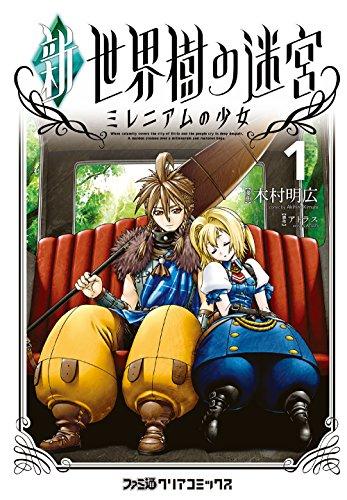 新・世界樹の迷宮 ミレニアムの少女 (ファミ通クリアコミックス)