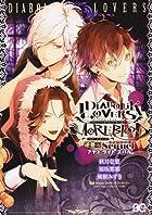 DIABOLIK LOVERS MORE, BLOOD 逆巻編 Sequel アヤト・ライト・スバル (B's-LOG COMICS)
