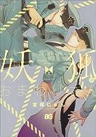 妖狐のおまわりさん1 (B's-LOG COMICS)