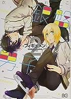 銀盤男子 -フィギュメン- 2 (B's-LOG COMICS)