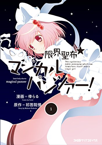 限界聖布☆マジカルパンツァー!(1)