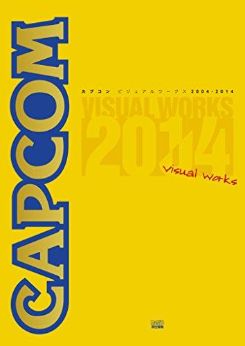 カプコンビジュアルワークス 2004-2014
