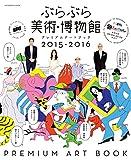 ぶらぶら美術・博物館 プレミアムアートブック2015-2016