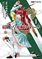 覇剣の皇姫アルティーナ(1) (ファミ通クリアコミックス)