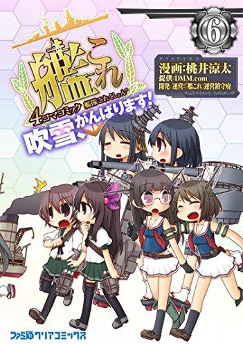 艦隊これくしょん-艦これ-4コマコミック吹雪、がんばります!(6)