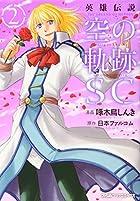 英雄伝説 空の軌跡SC(2) (ファミ通クリアコミックス)