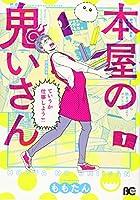 本屋の鬼いさん1 (B's-LOG COMICS)
