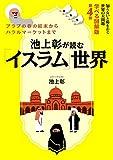 池上彰が読む「イスラム」世界知らないと恥をかく世界の大問題 学べる図解版第4弾
