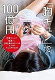 「胸キュン」で100億円(上阪 徹)