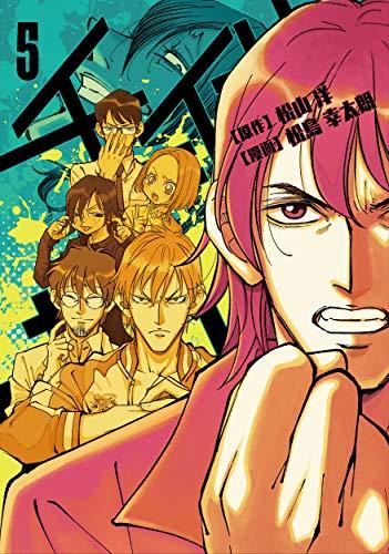11月30日発売 KADOKAWA Game Linkage チェイサーゲーム (5) 松山洋 松島幸太朗