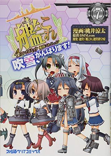 艦隊これくしょん-艦これ-4コマコミック吹雪、がんばります!(7)