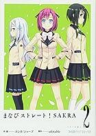 まなびストレート! SAKRA(2) (ファミ通クリアコミックス)