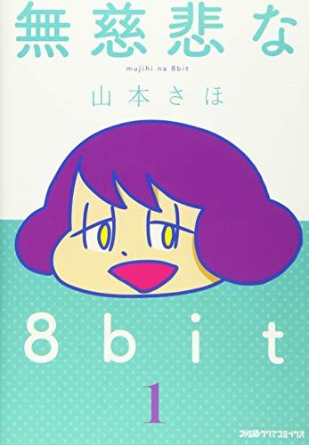 無慈悲な8bit 1