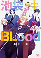 池袋†BLood (B's-LOG COMICS)