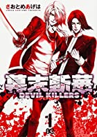 幕末斬華DEVIL KILLERS1 (B's-LOG COMICS)