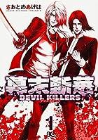 幕末斬華DEVIL KILLERS1 (B's-LOG COMICS)