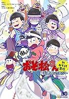 働く!? おそ松さん ~IN おそ川書店~ 公式アンソロジー (B's-LOG COMICS)