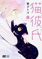 猫彼氏1 (B's-LOG COMICS)