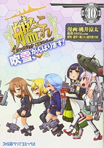 艦隊これくしょん-艦これ-4コマコミック吹雪、がんばります!10