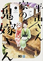 平山さん家の鬼嫁さん 1 (B's-LOG COMICS)