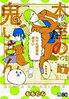 本屋の鬼いさん 3 (B's-LOG COMICS)