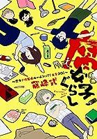 腐女子ぐらし ~全力ド修羅場ルームシェア!魔窟201~