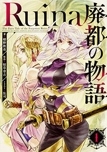 Ruina 廃都の物語(1)