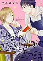 ひねくれ恋愛小説家の恋の話 (B's-LOVEY COMICS)