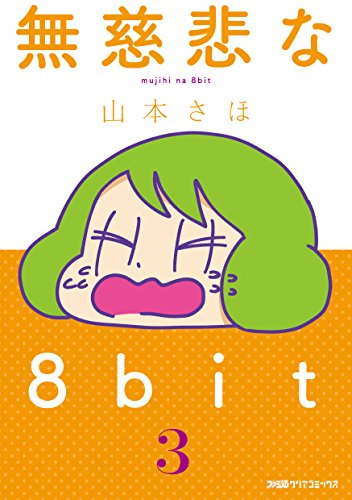 無慈悲な8bit 3