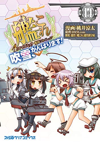 艦隊これくしょん-艦これ-4コマコミック吹雪、がんばります!14