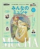 ぶらぶら美術・博物館 プレミアムアートブック/特別編集 みんなのミュシャ Special
