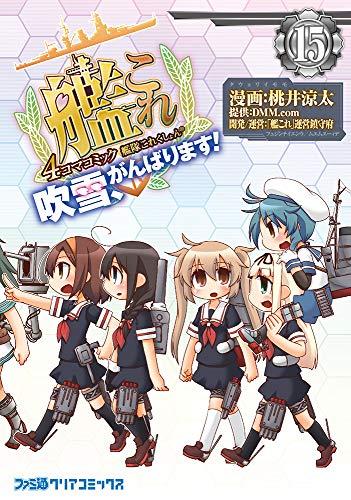 艦隊これくしょん-艦これ-4コマコミック吹雪、がんばります!15